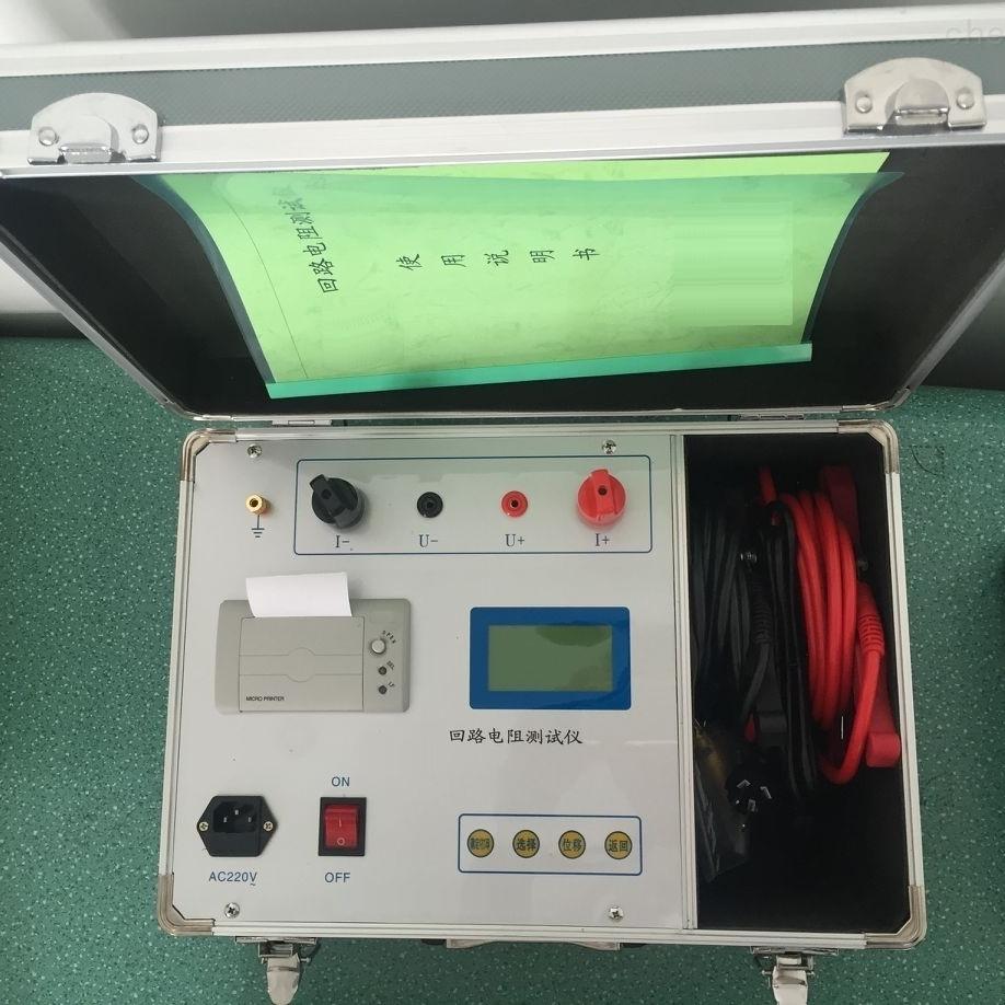 回路电阻测试仪厂家供应