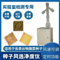 SCFY-II种子风选净度仪