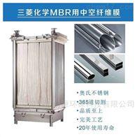 印染化工废水处理60E0025SA日本三菱MBR膜