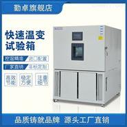 现货直销 150L快速温湿度变化实验箱