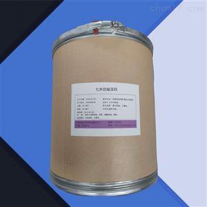 食品级农业级七水硫酸亚铁 保湿剂