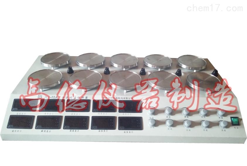 十工位磁力搅拌器