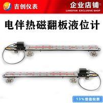 电伴热磁翻板液位计厂家价格型号液位变送器
