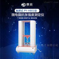PY-H801A纸板纸张抗张测试机