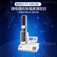 PY-H801G铝塑组合盖开启力测试仪 玻璃瓶盖拉力机