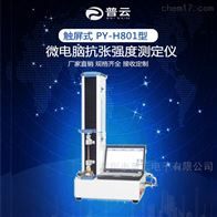 PY-H801D无纺布纸湿巾拉伸力试验机