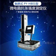 PY-H801C抗张强度检测仪