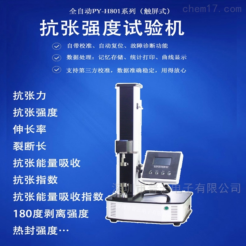 抗张强度测定仪