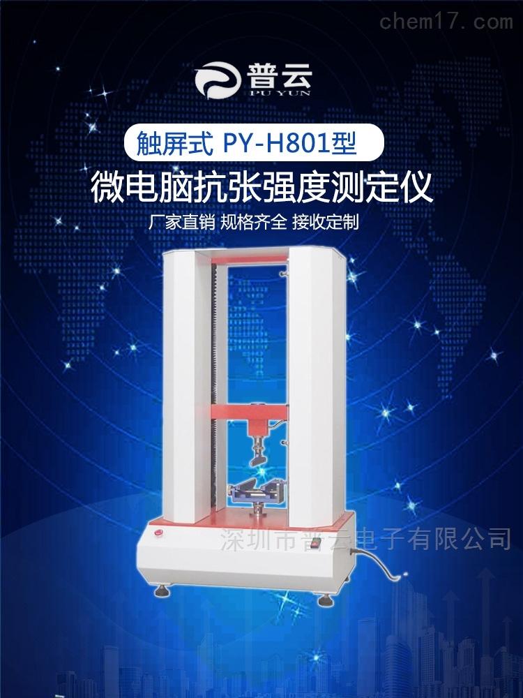 纸张纸板纤维塑料薄膜材料抗张强度拉力测试仪