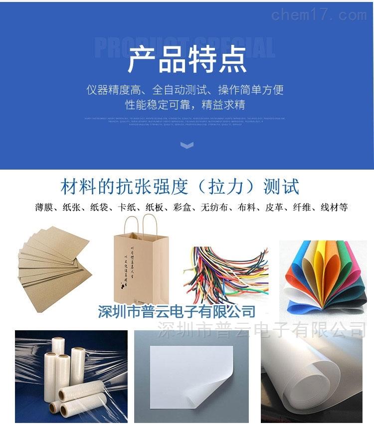 薄膜纤维材料拉力机 纸张纸板抗张试验机