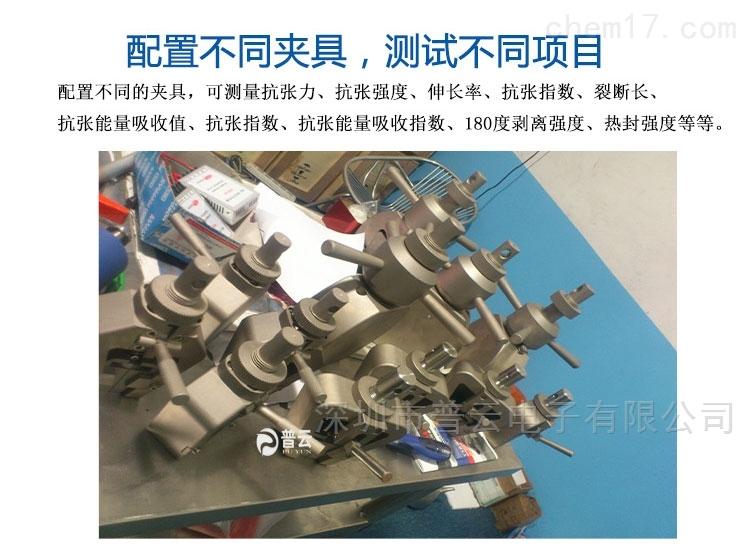 纸张纸板纤维塑料薄膜材料拉力测试机