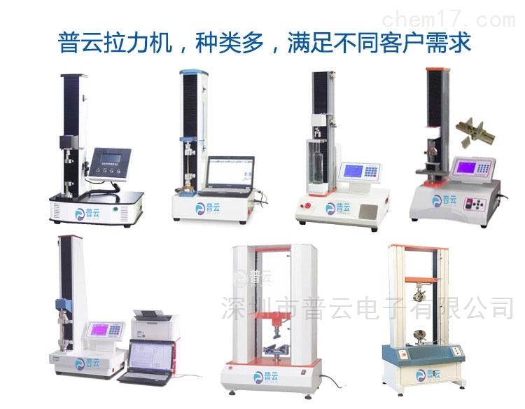 深圳普云PY-H801材料万能拉力机(电脑材料剥离|拉力测试仪|电子拉力机)