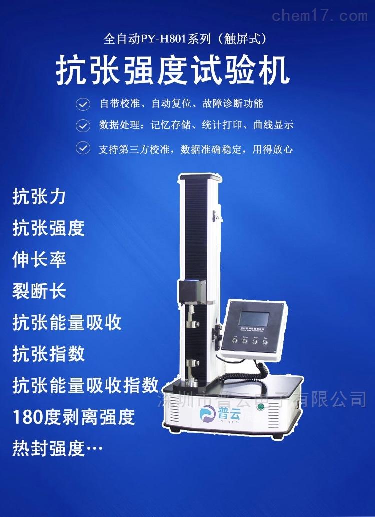 深圳普云PY-H801系列电子剥离试验机(拉力试验机)