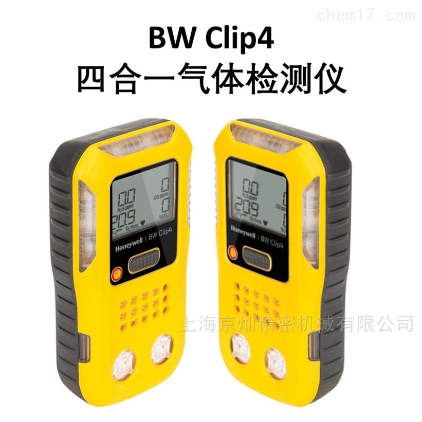 加拿大BW Clip4  四合一气体检测仪