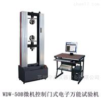 WDW-50B微机控制门式电子万能试验机