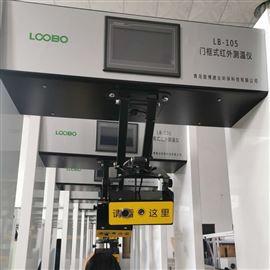 LB-105门式测温仪 五大基本功能