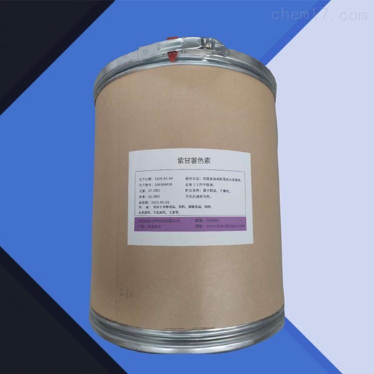 农业级紫甘薯色素 着色剂