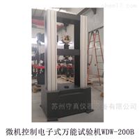 WDW-200B非金属材料微机控制电子式万能试验机