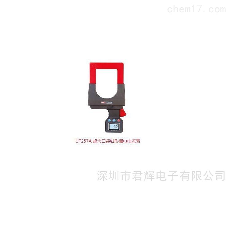 UT257 超大口径漏电钳形电流表