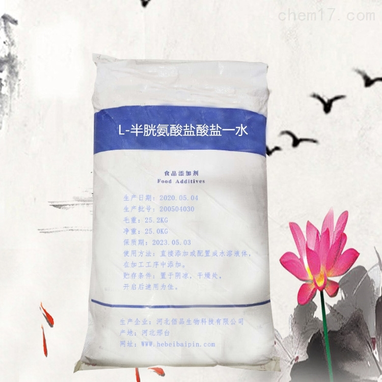 *L-半胱氨酸盐酸盐一水