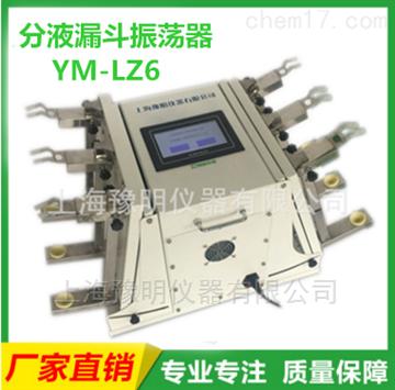 YM-LZ6分液漏斗振蕩器
