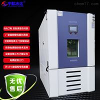 Y-HE-150G宇航高低温试验箱 可编程恒温恒湿测试箱