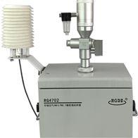RG4702环境空气颗粒物在线采样系统