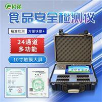 FT-G600食品药品检测仪器