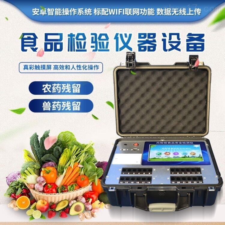 多参数食品安全快速检测仪价格
