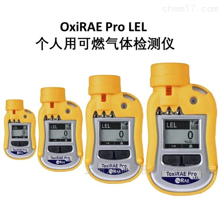 华瑞ToxiRAE Pro LEL可燃气检测仪PGM-1820