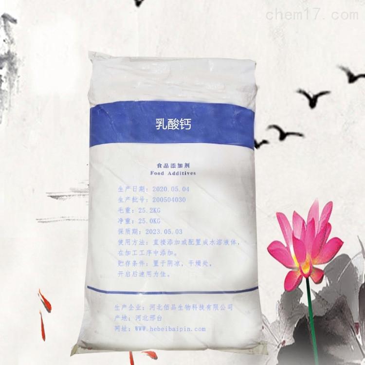 *乳酸钙 营养强化剂