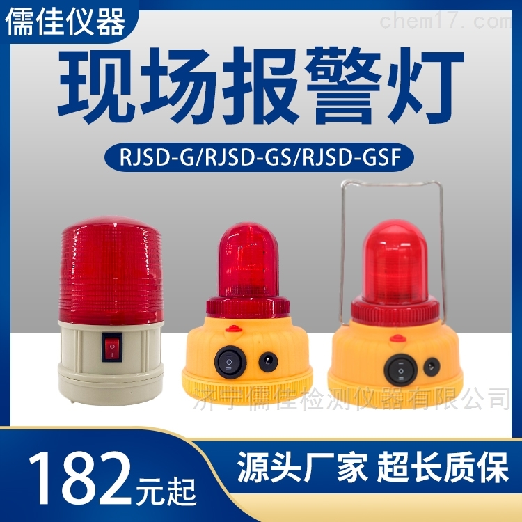 射線現場警報器 現場報警儀