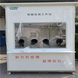 广东地区可移动式单双人核酸隔离采样箱