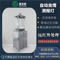 自动虫情测报灯SYS-CQ-4