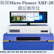 X射线电镀膜厚仪XRF-2020电镀层测厚仪