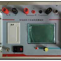 交流发电机转子阻抗测试仪