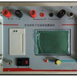 发电机转子交流阻抗试验仪