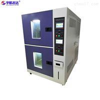 复式两层可程式恒温恒湿试验箱双层高低温箱