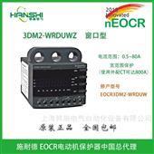 EOCR3DM2-WRDBWZ施耐德数码型马达保护器EOCR-3DM2