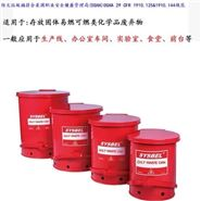 SCAN002Y西斯贝尔5加仑黄色易燃液体安全罐