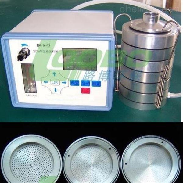 李工推荐路博自产LB-HW6 空气微生物采样器