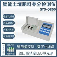智能土壤肥料养分测定仪SYS-Q800