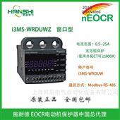 EOCRI3MS-WRDUWZ施耐德新一代通讯型马达保护器EOCR-I3MS