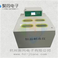 聚同恒温解冻仪隔水式解冻箱数显温度时间