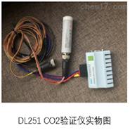 二氧化碳气体浓度验证仪