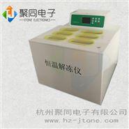 台式/立式恒温解冻仪智控液晶屏恒温化浆机