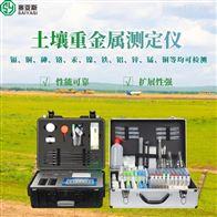 智能土壤重金属检测仪SYS-ZSE