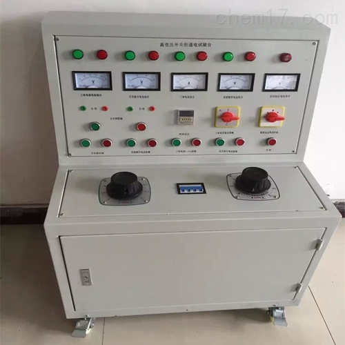 高效高低压开关柜通电试验台