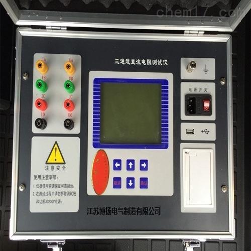 大功率三通道直流电阻测试仪原装