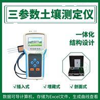 多参数土壤检测仪SYS-SWY